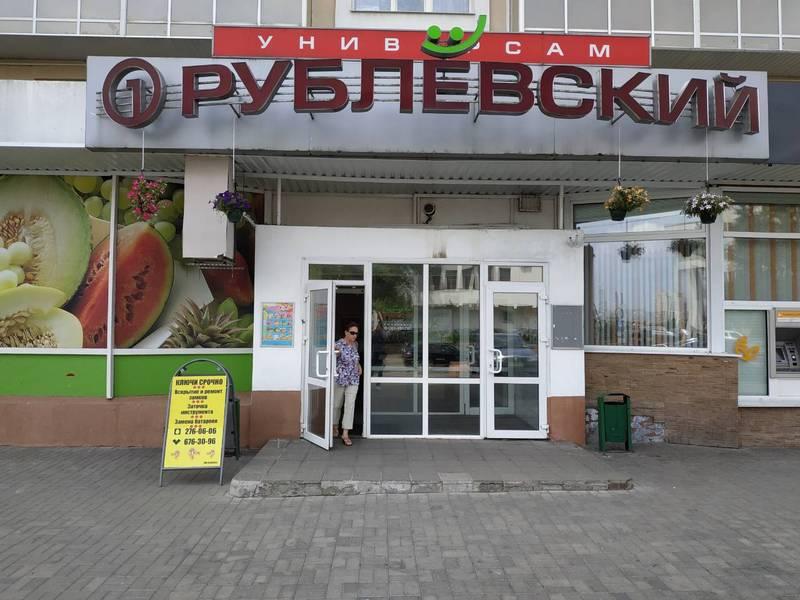 Универсам «Рублевский»